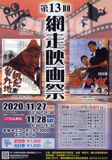 第13回網走映画祭.jpg