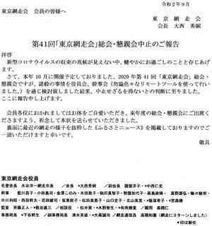 abashirikai-chuusi2.jpg